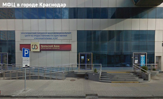 mfc_v_gorode_krasnodar.jpg