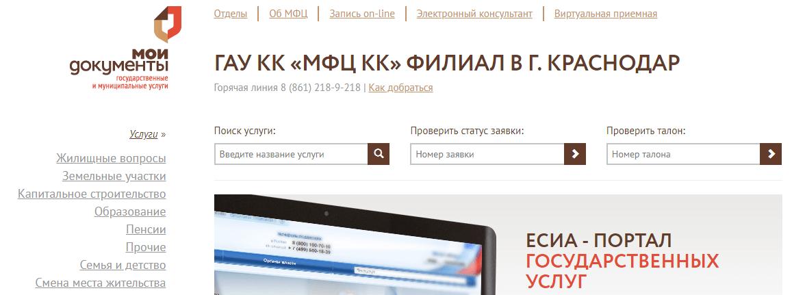 mfc-krasnodar-oficialniy-sayt.png