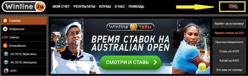 winline-chat.jpg