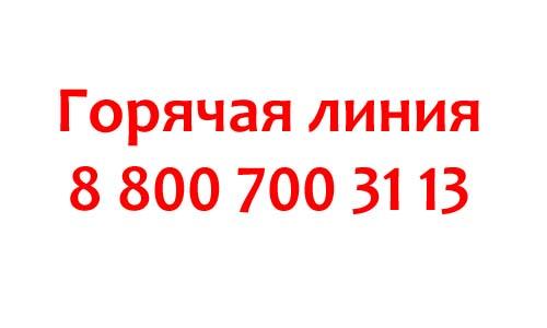 Kontakty-Mostransavto.jpg