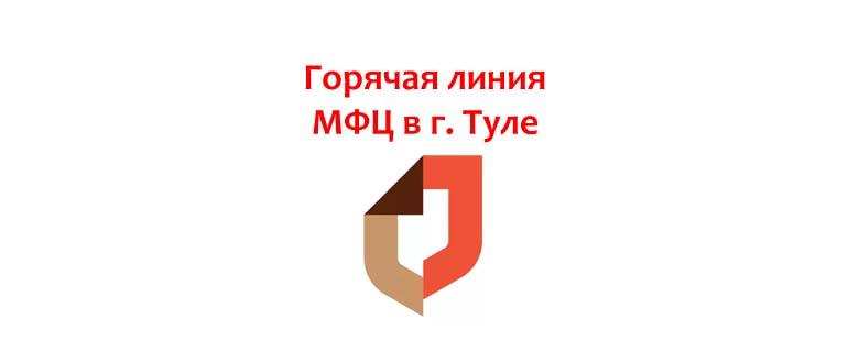 Goryachaya-liniya-MFTS-v-g.-Tule.jpg