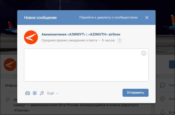 telefon-goryachej-linii-azimut2.png