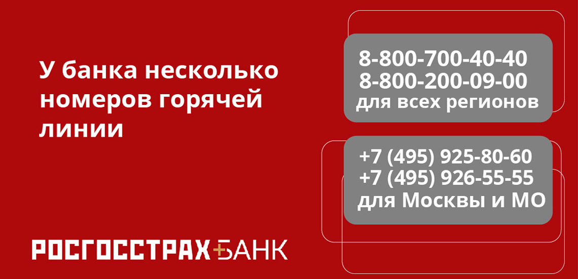 rgsbank-telefon-2.jpg