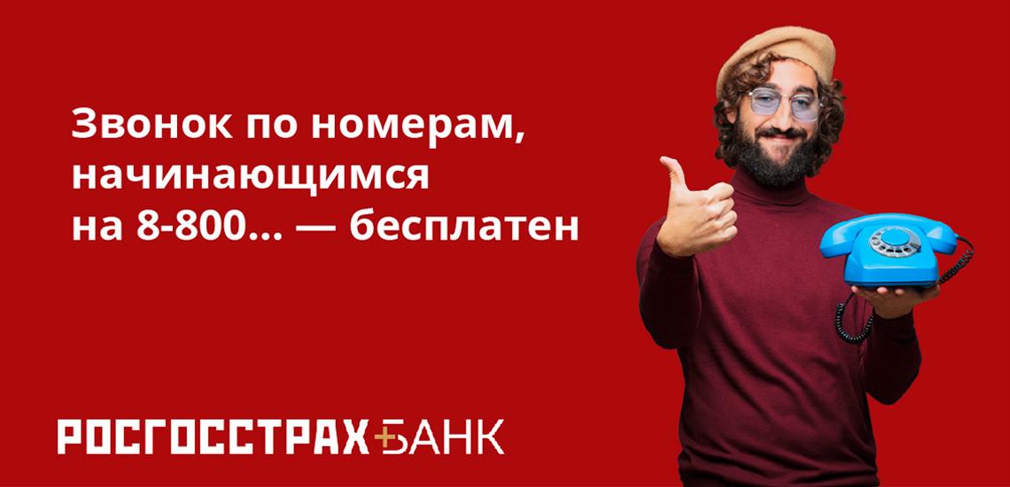rgsbank-telefon-3.jpg