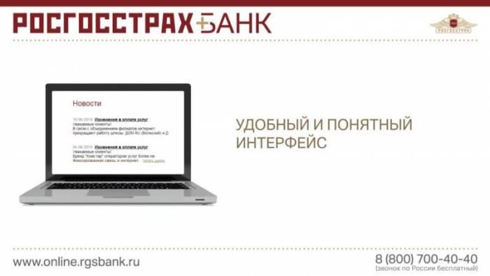 nomer-telefona-Rosgosstraha.2-e1506885385984.jpg