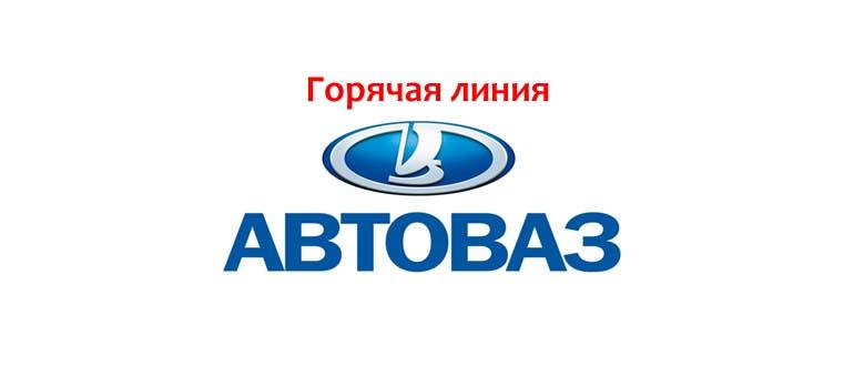 Goryachaya-liniya-AvtoVAZ.jpg