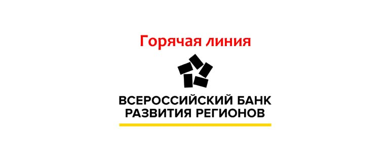 Goryachaya-liniya-VBRR.jpg
