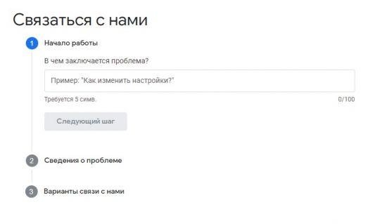 tehpodderzhka-googleak-1-550x319.jpg
