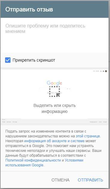 tehpodderzhka-googleak-3-367x626.jpg