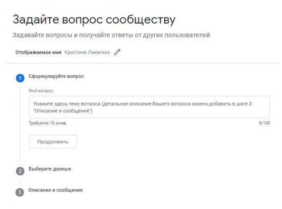tehpodderzhka-googleak-4-550x408.jpg