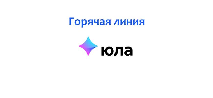 Goryachaya-liniya-YUla.jpg