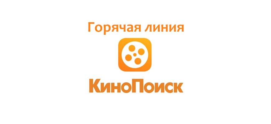 Goryachaya-liniya-Kinopoisk.jpg