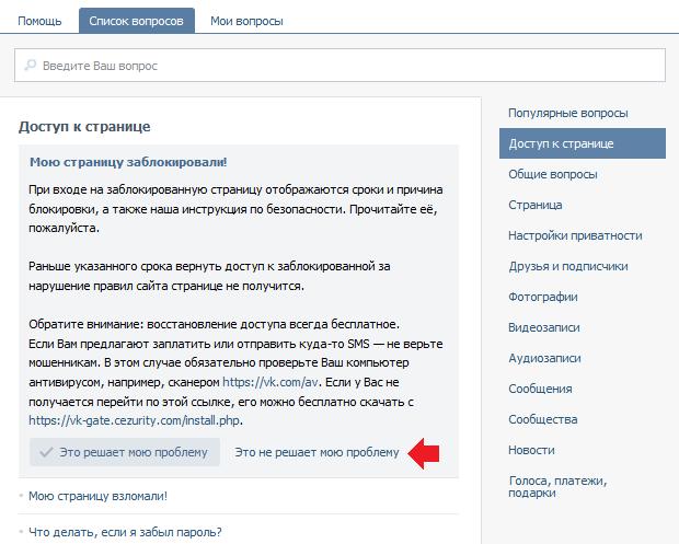 texpodderzhka-vk-kakoj-nomer-telefona3.png
