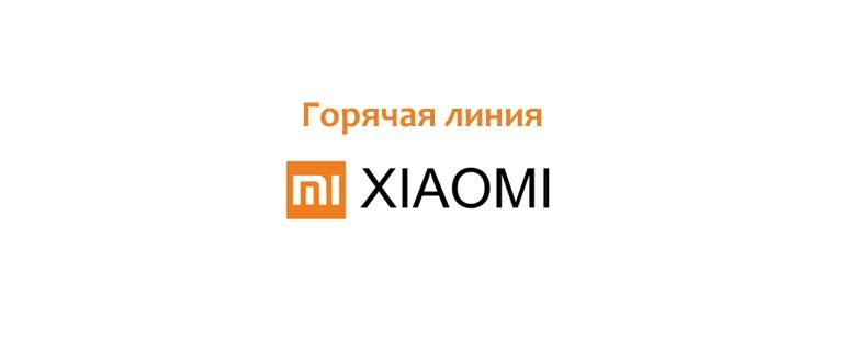 Goryachaya-liniya-Xiaomi.jpg