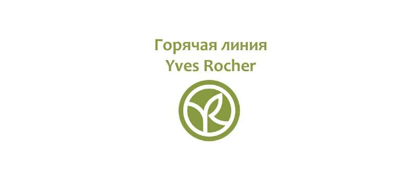 Goryachaya-liniya-Yves-Rocher.jpg