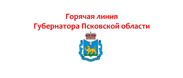 Goryachaya-liniya-gubernatora-Pskovskoj-oblasti.jpg
