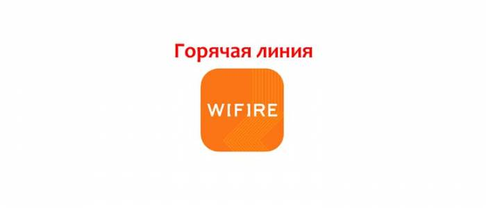 Goryachaya-liniya-WiFire.jpg