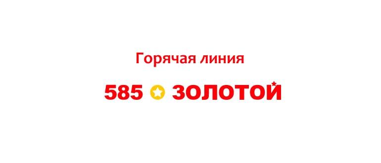 Goryachaya-liniya-zolotoj-585.jpg