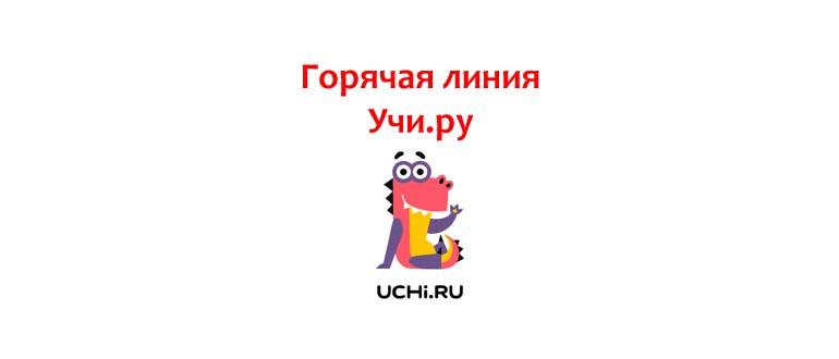 Goryachaya-liniya-Uchi.ru.jpg