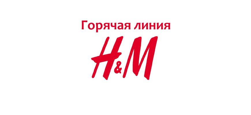 Goryachaya-liniya-HM.jpg