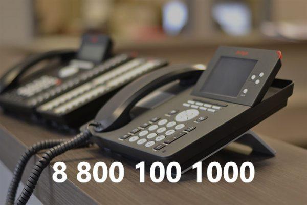 rzhd-telefon-600x400.jpg