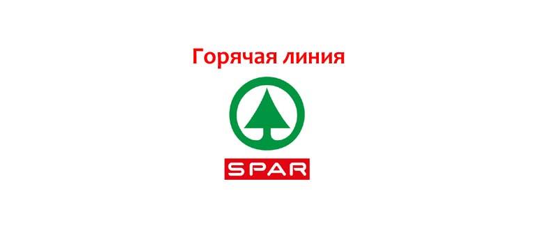 Goryachaya-liniya-SPAR.jpg