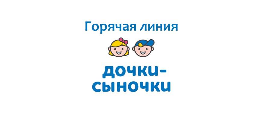 Goryachaya-liniya-Dochki-Synochki.jpg