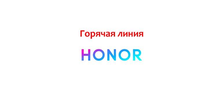 Goryachaya-liniya-Honor.jpg