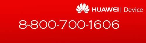 Telefon-tehnicheskoj-podderzhki-Huawei.png