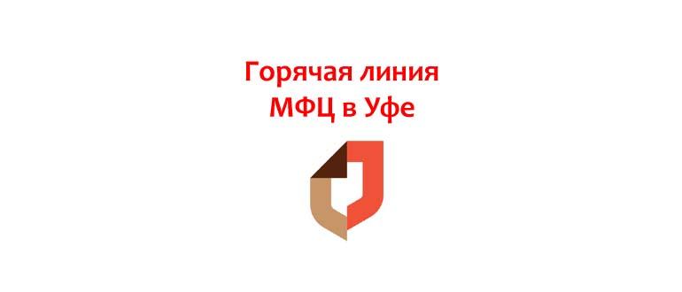 Goryachaya-liniya-MFTS-v-Ufe.jpg