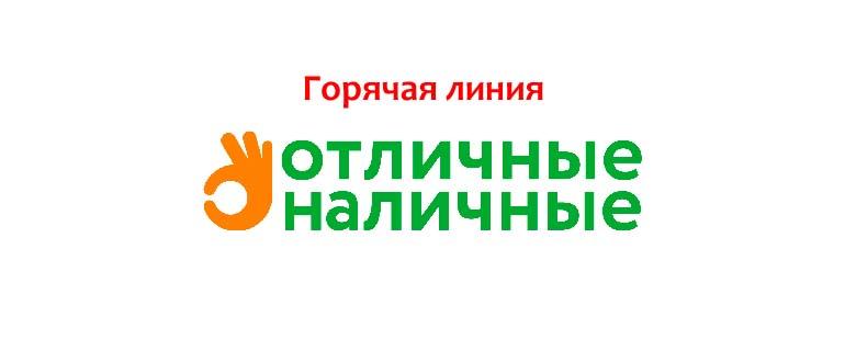 Goryachaya-liniya-Otlichnye-Nalichnye.jpg