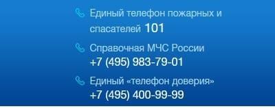 telefon-mchs.jpg