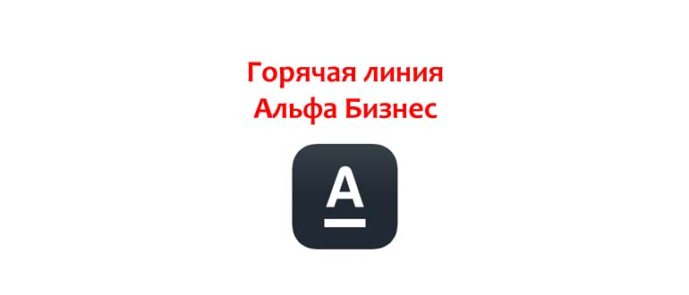 Goryachaya-liniya-Alfa-bank-Biznes.jpg