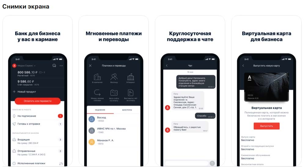 Prilozhenie-Alfa-Biznes-snimki-ekrana.jpg