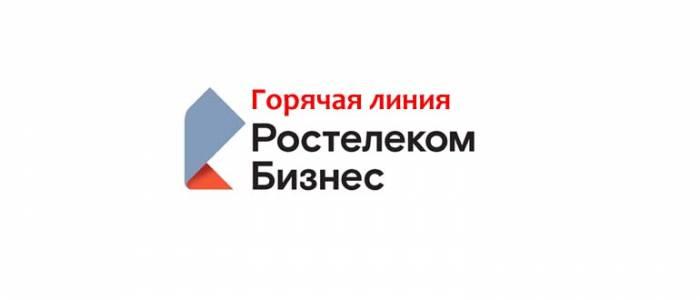 Goryachaya-liniya-Rostelekom-biznes.jpg