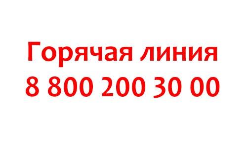 Kontakty-Rostelekom-dlya-yuridicheskih-lits.jpg