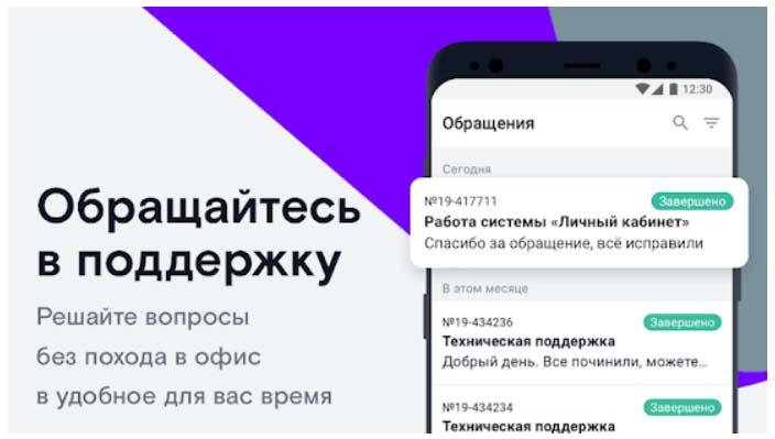 Prilozhenie-Rostelekom-biznes-snimki-ekrana.jpg