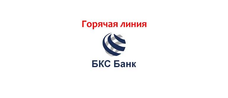 Goryachaya-liniya-BKS-Banka.jpg