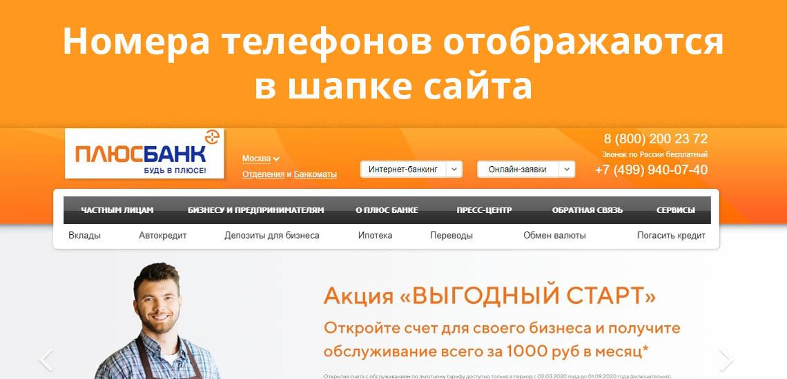 plusbank-telefon—3.jpg