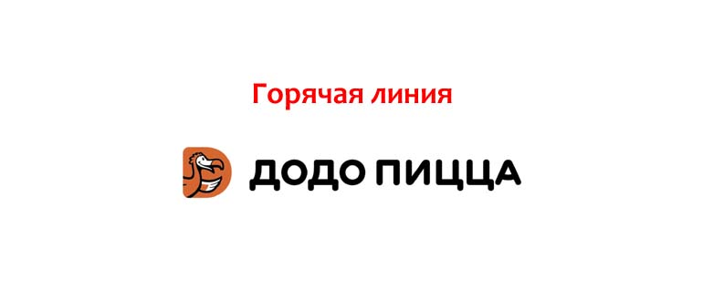 Goryachaya-liniya-Dodo-Pitstsa.jpg