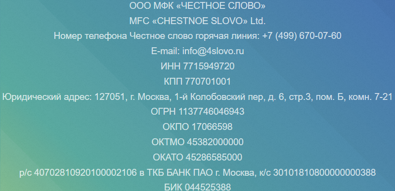 contact-chestnoeslovo.png