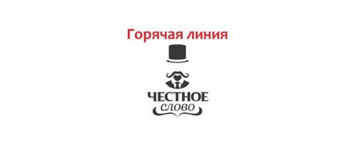 Goryachaya-liniya-CHestnoe-slovo.jpg