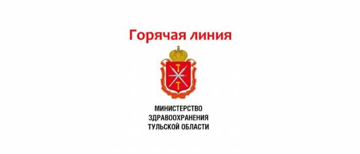 Goryachaya-liniya-Ministerstva-zdravoohraneniya-Tulskoj-oblasti.jpg