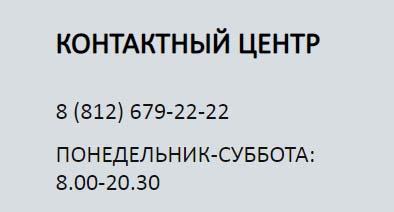 Kontakty-Petroelektrosbyt.jpg