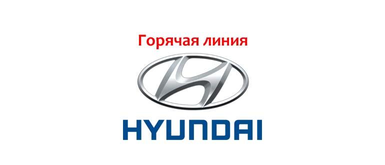 Goryachaya-liniya-Hyundai.jpg
