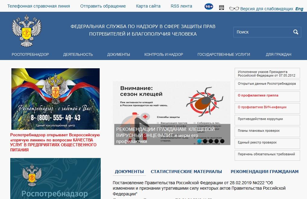 zashchita-prav-potrebitelej-besplatno-goryachaya-liniya-kruglosutochno-moskva-4.jpg