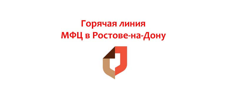 Goryachaya-liniya-MFTS-v-Rostove-na-Donu.jpg