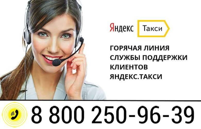 yandeks-taksi-nomer3-1.jpg
