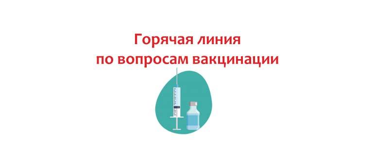Goryachaya-liniya-po-voprosam-vaktsinatsii.jpg