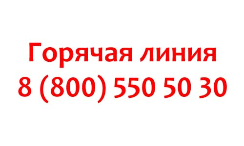 Kontakty-Minzdrava-v-Moskve.jpg